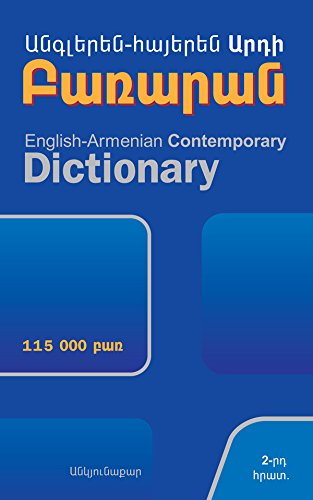 9781938380037: English-Armenian Contemporary Dictionary (2-nd edition, 115,000 references)