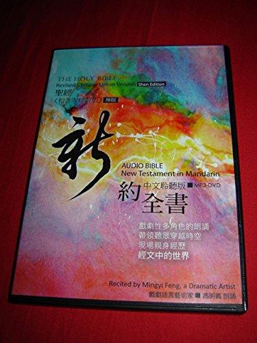 Mandarin New Testament MP3 DVD Audio Bible: Bible Society