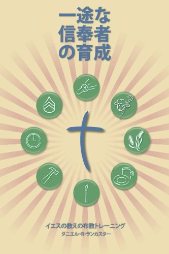 9781938920189: Making Radical Disciples - Participant - Japanese Edition: A Manual to Facilitate Training Disciples in House Churches, Small Groups, and Discipleship ... Leading Towards a Church-Planting Movement