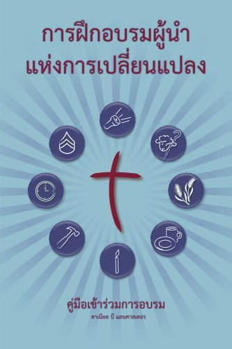 9781938920875: Training Radical Leaders - Participant - Thai Edition: A manual to train leaders in small groups and house churches to lead church-planting movements