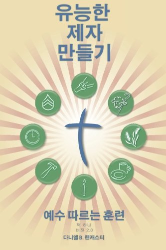 9781938920905: Making Radical Disciples - Leader - Korean Edition: A Manual to Facilitate Training Disciples in House Churches, Small Groups, and Discipleship Groups, Leading Towards a Church-Planting Movement