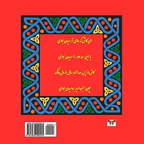 Rubaiyat of Omar Khayyam (Selected Poems) (Persian: Khayyam, Omar
