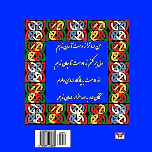 9781939099112: Rubaiyat of Rumi (Selected Poems) (Persain/ Farsi Edition) (Persian Edition)