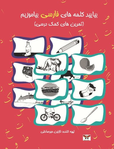 9781939099297: Let's Learn Persian Words: A Farsi Activity Book (Combined Volume of Book One & Two) (Persian Edition)