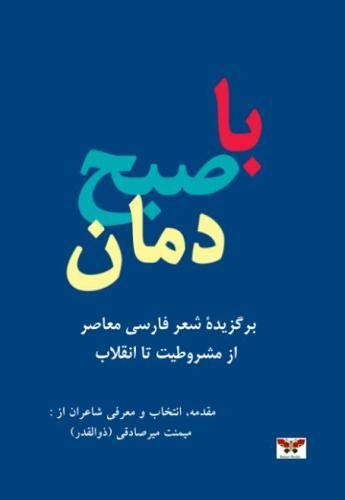 9781939099303: With the Sunrise Poets (Selected Poems): Modern Persian Poetry, from the Constitutional Movement to the Islamic Revolution (Persian/Farsi Edition) (Persian and Farsi Edition)