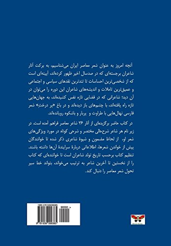 9781939099365: With the Sunrise Poets (Selected Poems): Modern Persian Poetry, from the Constitutional Movement to the Islamic Revolution (Persian/Farsi Edition) 2nd Edition (Persian Edition)