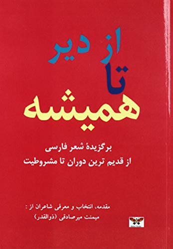 9781939099518: From Antiquity to Eternity (Selected Poems): Persian Poetry from the Distant Past to the Constitutional Movement (Persian/Farsi Edition) (Persian Edition)