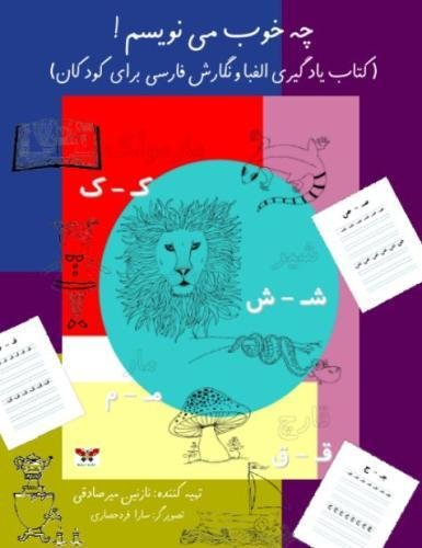 9781939099563: I Know How To Write In Persian!: A Children's Workbook For Learning The Persian Alphabet & Script (Persian/Farsi Edition) (Persian and Farsi Edition)