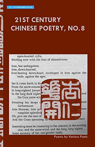 21st Century Chinese Poetry, No. 8 Bilingual Chinese - English: various poets