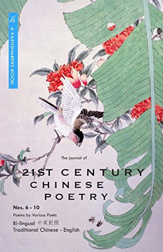 9781939426178: 21st Century Chinese Poetry, Combined Nos. 6-10: Bi-lingual: Traditional Chinese - English