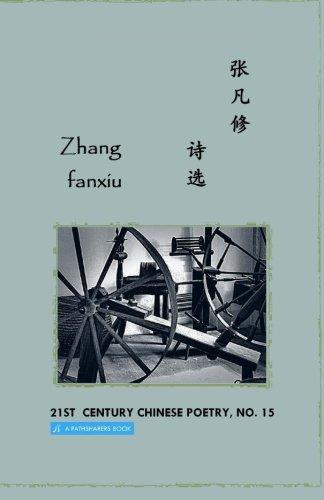 21st Century Chinese Poetry, No. 15: Selected Poems of Zhang Fanxiu: Zhang Fanxiu