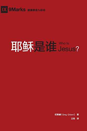 9781940009575: Who Is Jesus? Chinese (9Marks) (Chinese Edition)