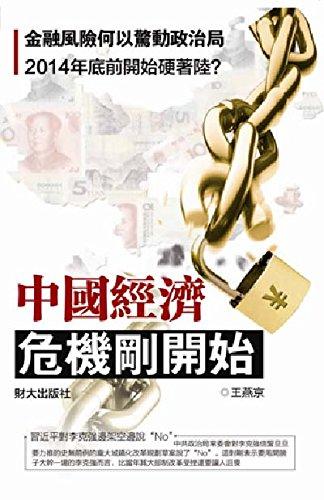 9781940063027: 中國經濟──危機剛開始