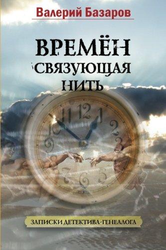 Vremen Svyazuyuschaya Nit': Zapiski Detectiva-Genealoga: Bazarov, Valery