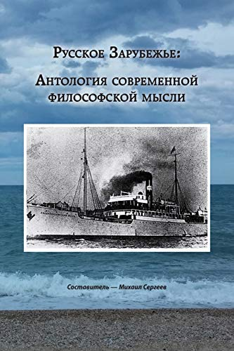 Russia Abroad: An Anthology of Contemporary Philosophical: Alexander Yanov, Igor