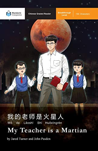 9781941875490: My Teacher is a Martian: Mandarin Companion Graded Readers Breakthrough Level, Simplified Chinese Edition