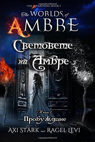 9781942826088: The Worlds of Ambre - Bulgarian Translation: Rising of Grolls (Volume 1) (Bulgarian Edition)