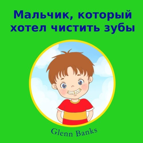 9781943417186: The Boy That Wanted Clean Teeth (Russian Edition)
