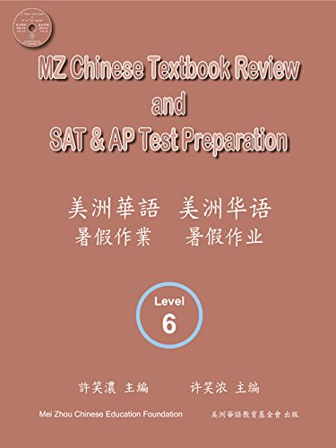 9781945433016: MZ Chinese Textbook Review and SAT & AP Test Preparation Level 6 with CD