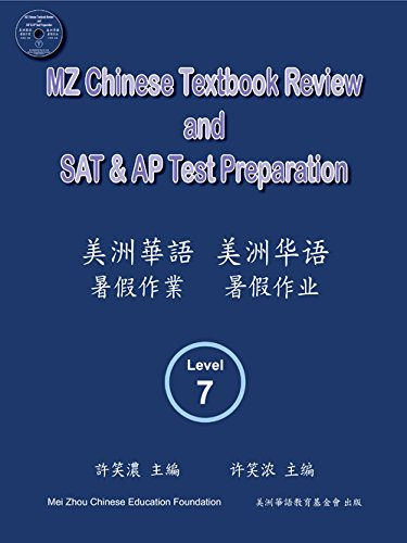 9781945433023: MZ Chinese Textbook Review and SAT & AP Test Preparation Level 7 with CD