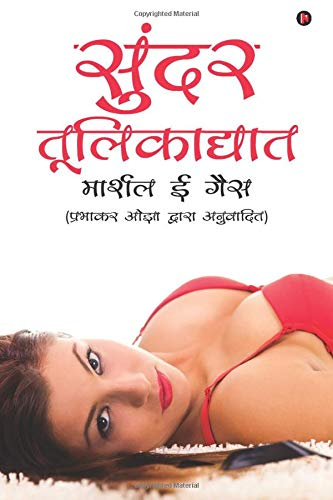 9781945621123: Sundar Toolikaghat (Hindi Edition)