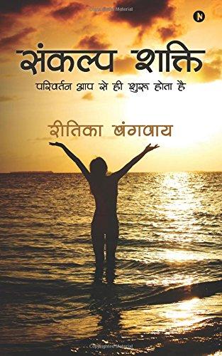 9781945688249: Sankalp Shakti: Parivartan Apse Hi Shuru Hota Hai (Hindi Edition)
