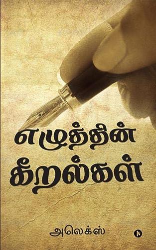 9781945926914: Ezhuthin Keeralgal (Tamil Edition)