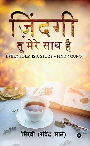 Jindagi - Tu Mere Sath Hai: Every: Miravi (Ravindra Mane)