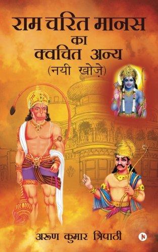 RAM Charit Manas Ka Kvachit Anya: Nayi: Tripathi, Arun Kumar