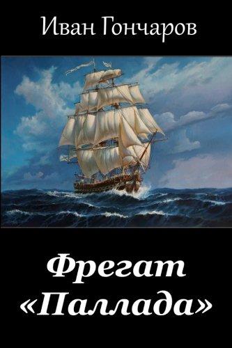 """Fregat """"Pallada"""": Goncharov, Ivan"""