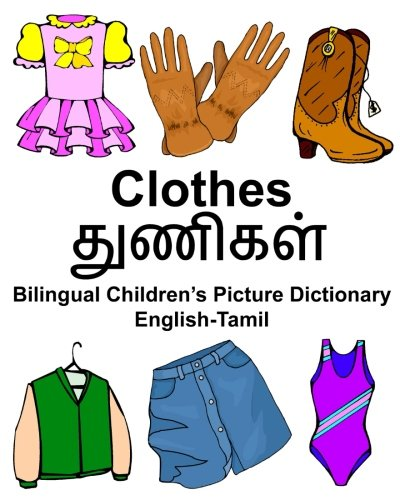 English-Tamil Clothes Bilingual Children?s Picture Dictionary (FreeBilingualBooks.com): Carlson Jr., Richard