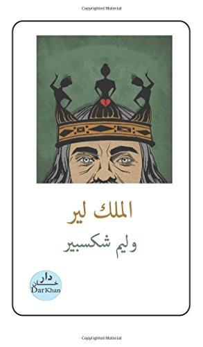 9781977898982: King Lear (Arabic edition): Al Malek Lear, König Lear