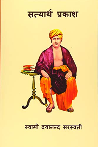 Satyarth Prakash (Hindi Edition): Dayanand Saraswati