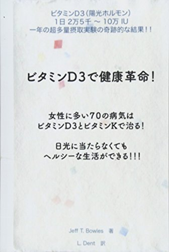 Japanese Version-The Miraculous Results of Extremely High: Bowles, Jeff T.