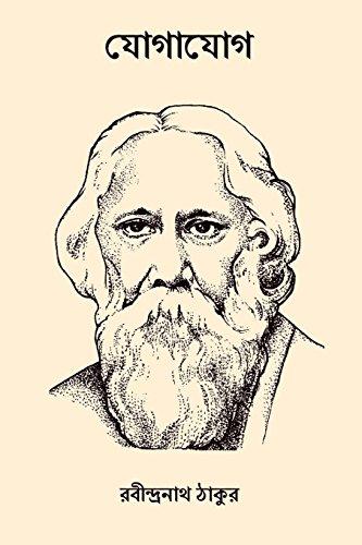 Jogajog: Tagore, Rabindranath