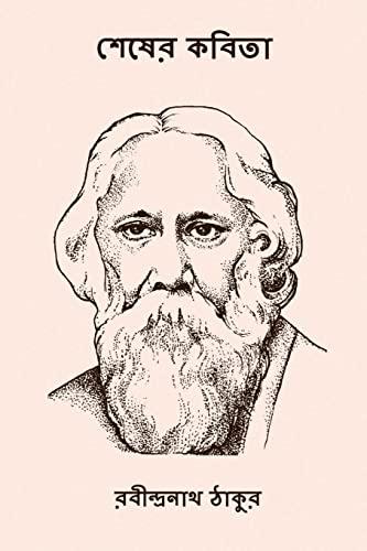 Shesher Kabita ( Bengali Edition ) (Paperback): Sir Rabindranath Tagore
