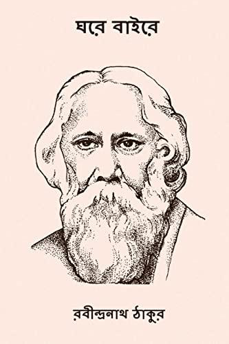 Ghare Baire ( Bengali Edition ): Rabindranath Tagore
