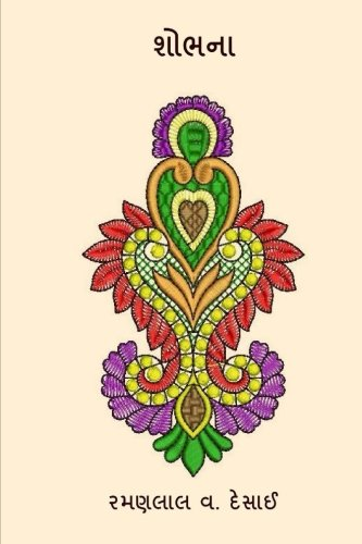 Shobhana (Gujarati Edition ): Desai, Ramanlal V.