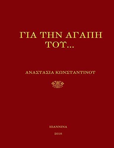 Gia Tin Agapi Tou- Orthodox Christian Poetry: Constantinou, Anastasia