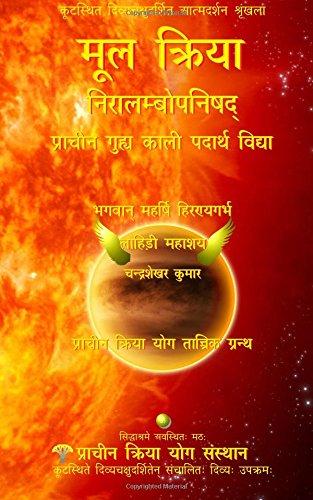 Mool Kriya: Prachin Guhya Kaali Padarth Vidya: Hiranyagarbha, Bhagwan Maharishi