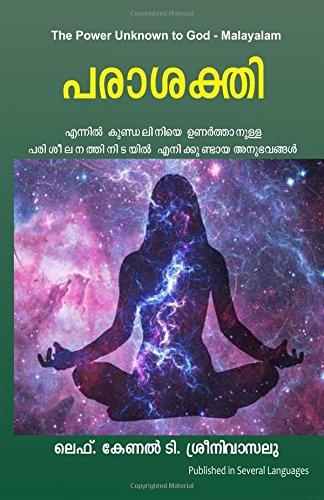 Sreenivasulu Power Unknown God Experiences During Abebooks