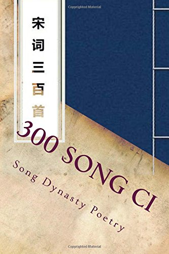 300 Song CI: Song Dynasty Poetry (Paperback): Shi Su