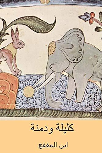 9781986688567: Kalila wa-Dimna ( Arabic Edition )