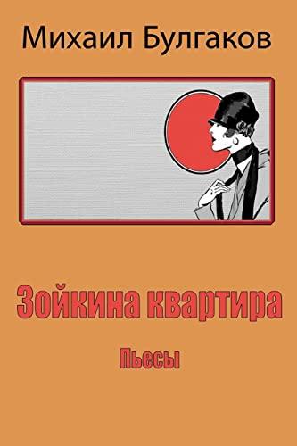 Zojkina Kvartira. P'Esy: Bulgakov, Mikhail