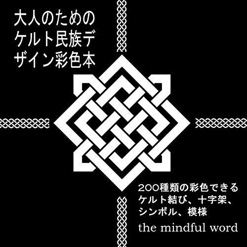å¤§äººã ®ã  ã  ã ®ã ±ã «ã  æ° æ  ã  ã  ã ¤ã  å½ è  æ  : 200ç: The Mindful Word,