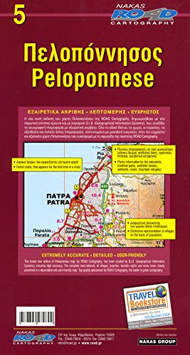 9782058026638: Peloponnese (Greece) 1:200,000 Travel Map with city plans ORAMA **MADE IN GREECE**
