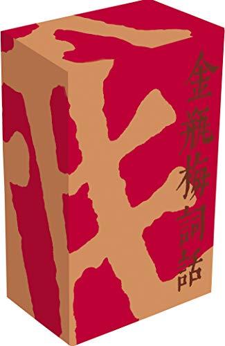 Jin Ping Mei / Fleur en Fiole d'Or - T. I et II sous coffret (French Edition): Anonyme