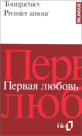 9782070383115: Premier Amour Fo Bi (Folio Bilingue) (English and French Edition)
