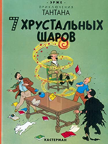 9782203009073: Tintin in Russian: Seven Crystal Balls (French Edition) (Russian Edition)