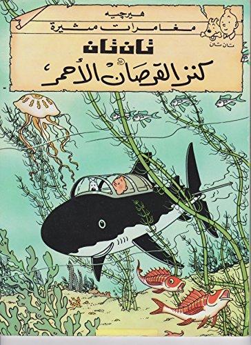 9782203426115: LE TRESOR DE RACKAM : Edition en arabe (Tintin Arabe)